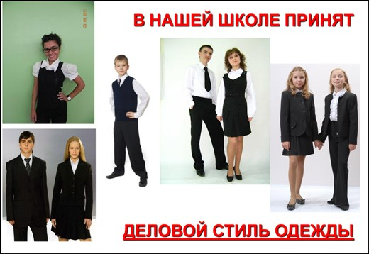 Положение о школьной одежде и внешнем виде обучающихся МОУ «ГЭЛ»